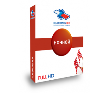 Пакет каналов Триколор ТВ НОЧНОЙ